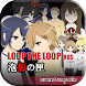 LOOP THE LOOP【6】 泡影の匣