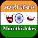 मराठी जोक्स Marathi Jokes by jokes intern