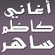 kadem saher اغاني كاظم ساهر by elmehdiapps