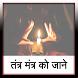 Tantra Mantra ko jane