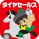 タイヤセールスグループ by URALA COMMUNICATIONS CO.,LTD.