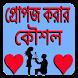 প্রোপজ করার টিপ্স ও কৌশল by Bangla App Market