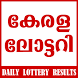 Kerala Lottery Results Daily by Read Apps