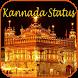 Kannada Status by Shivaay Dev