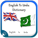 English Urdu Dictionary new by AraienApps