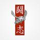 Fighting Spirit Karate Studio by Engage by MINDBODY