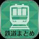最速鉄道ニュースまとめリーダー by Takashi Koizumi