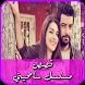 قصص مسلسل سامحيني كاملة - بدون أنترنت - by kim app