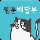 웹툰배달부 - 웹툰 신속 배달 by 루피스토리