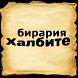 Халбите Бирария by Zavedenia.bg