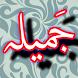 Dua Jamila + Urdu (Offline) by Simple App Developers