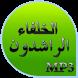 الخلفاء الراشدون by إسلاميات