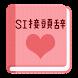 【無料】SI接頭辞アプリ:一覧で単位を覚えよう(女子用) by Smart Lab