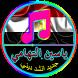 أنشيد ياسين التهامي 2017 by MRIapp
