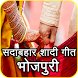 Shadi Song Bhojpuri by christmas games santa claus games