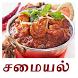Tamil Samayal Recipes சமையல் by Madhu Madhi