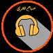 أغاني صباح فخري mp3 by dev ng
