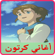 اغاني كرتون by gamehm870