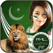 PMLN Profile Pic Maker 2017 by meritapps