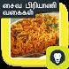 Veg Biryani Vegetable Biryani Recipe in Tamil by Arima Apps
