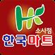 한국마트 소사점 by 마트클럽 by TFC