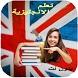 تعلم الإنجليزية بالصوت والصورة بدون نت
