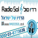 רדיו סול - radio sol israel by Nobex Technologies