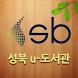 성북u-도서관 for tablet by LIBROPIA