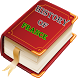 History of France by History Channel for mobile