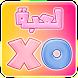 لعبة XO by MOSGFX