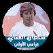 أغنية غرامي الأولي - جديد سلطان العماني by topapplications