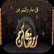 بطاقات رمضان لسنة 2017 by el zouiri app