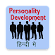 Personality Development & Tips App in hindi by All in one shopping App (Priyasoft)