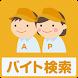 バイト パート アルバイト 検索 by WORK SEARCH