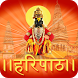 Haripath(हरिपाठ) in Marathi by Samarth App