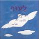 לעוף - סיגל מגן by Ran Shternin