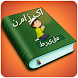 namaz ka tareeqa in urdu by Arebic Apps Store