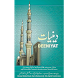 Deeniyat 4 Year Urdu - English by Idara - e - DEENIYAT