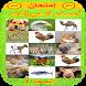 تعلم أسماء الحيوانات - تقويم1 by 'DEV.DEV