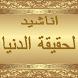 حقيقة الدنيا by elazraq khadija