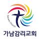 가남감리교회 스마트요람 by 스데반정보