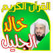 القرآن بدون نت خالد الجليل by quran4all