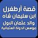 قصة أرطغرل by Yemen Dev