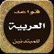 تعلم قواعد اللغة العربية في أسبوع by hafssa dev