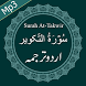 Surah Takwir Mp3 Audio with Urdu Translation by islamonline