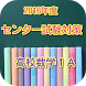 入試マイスター!合格アプリ センター試験対策 高校数学1A by camped.ex.2018