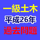 平成26年度 一級土木施工管理試験 過去問題 by marrrtaru
