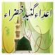 Book 033 Faiz Ahmed Uwaysi by Bazm e Faizan e Uwaysia Pakistan