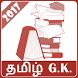 Tamil GK 2017 by Hindi App Store