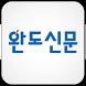 완도신문 by 전국언론연합